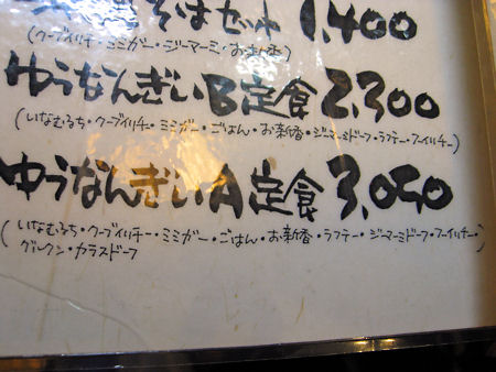 東京-大阪-沖縄。